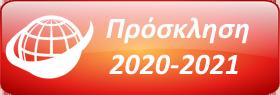 Πρόσκληση Εκδήλωσης Ενδιαφέροντος 2019-2020